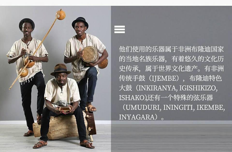 Burundi : La troupe Amagaba va partager l'Ubuntu en Chine ( Photo : PPBDI.COM 2019 )